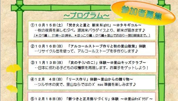 里山日和♪ 2016秋 最新版 (カラー)