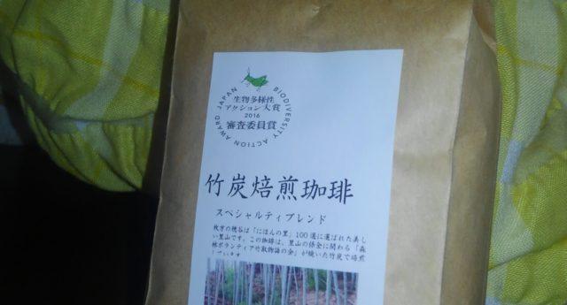3 コーヒー(里山倶楽部)