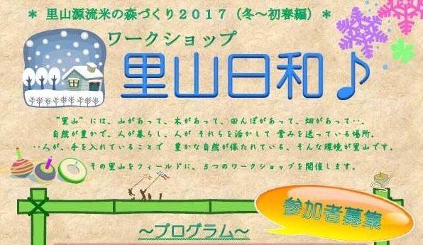 里山日和♪2017 冬カラー 表