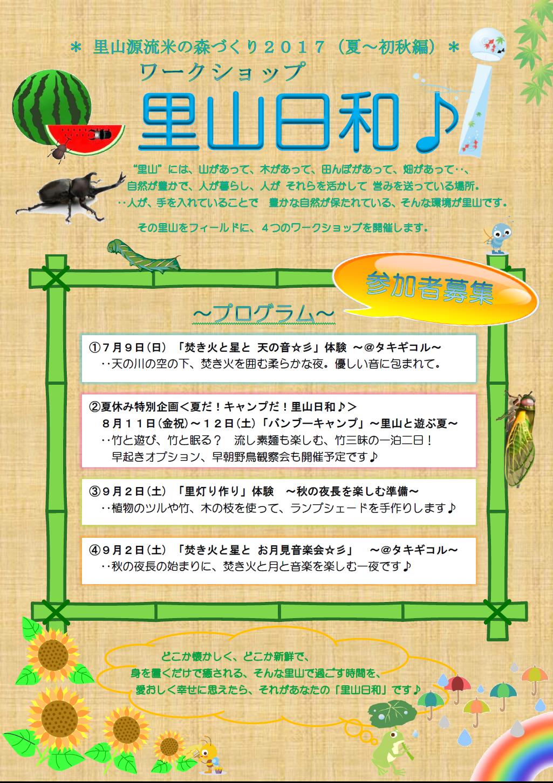 里山日和♪ 2017夏チラシ(表)