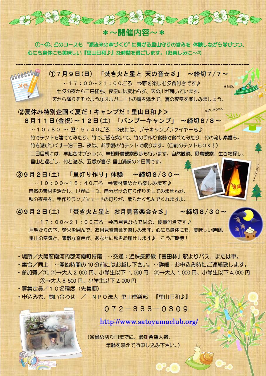 里山日和♪ 2017夏チラシ(裏)