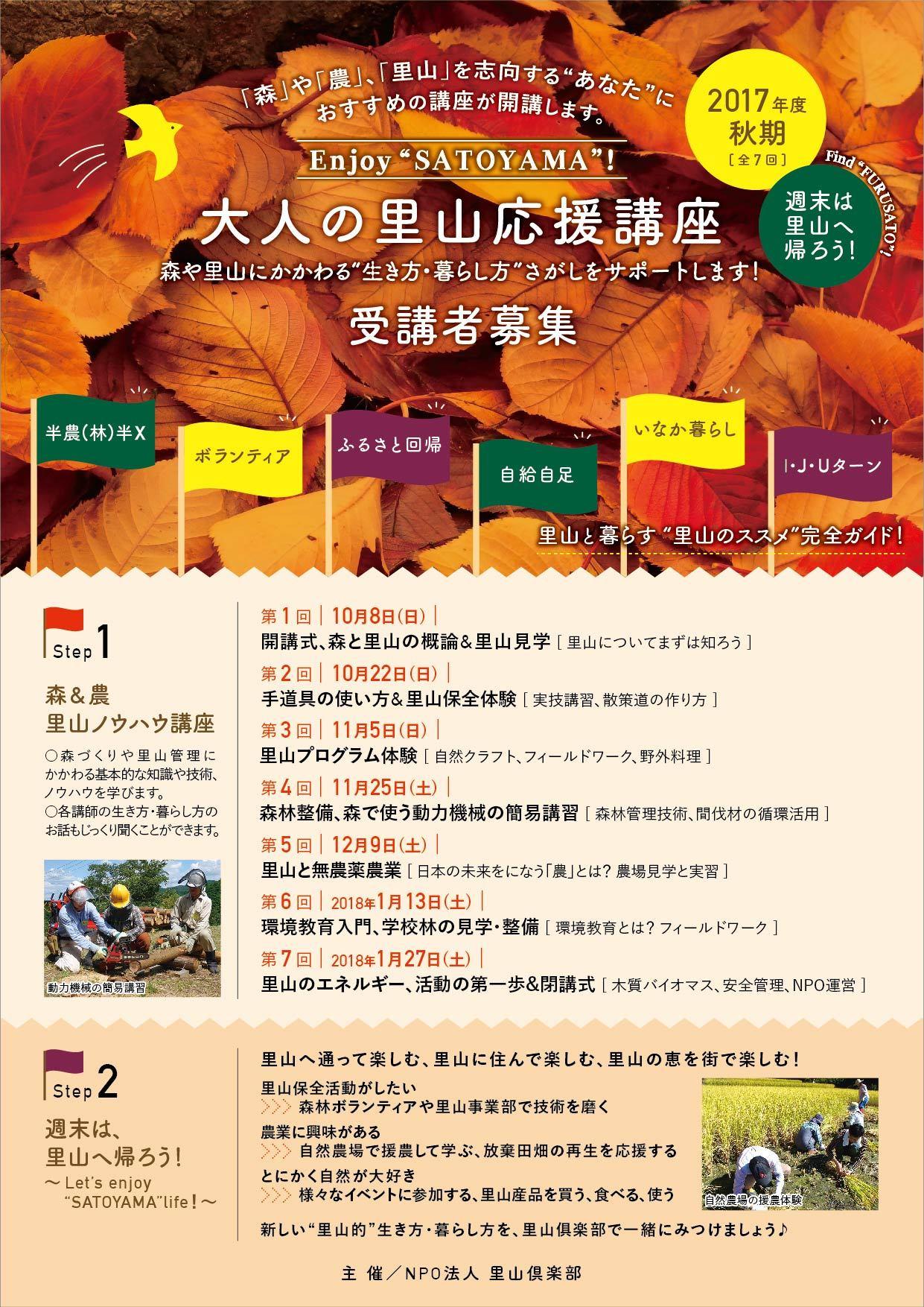 stym_autumn_o_170828_fix_fb-01