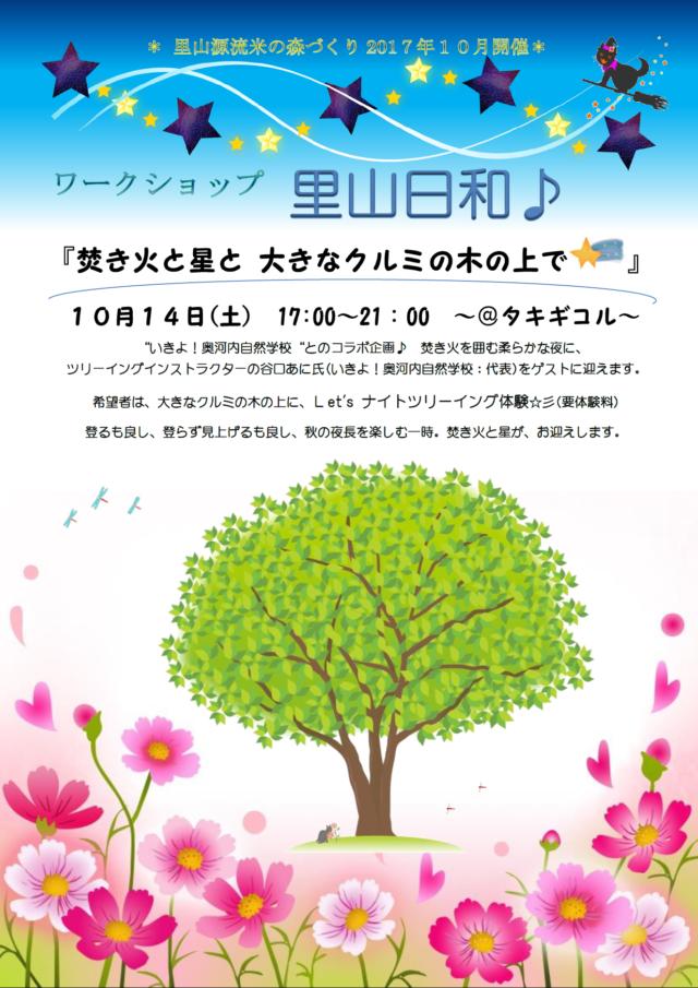 里山日和♪ 2017秋 タキギコル(表)