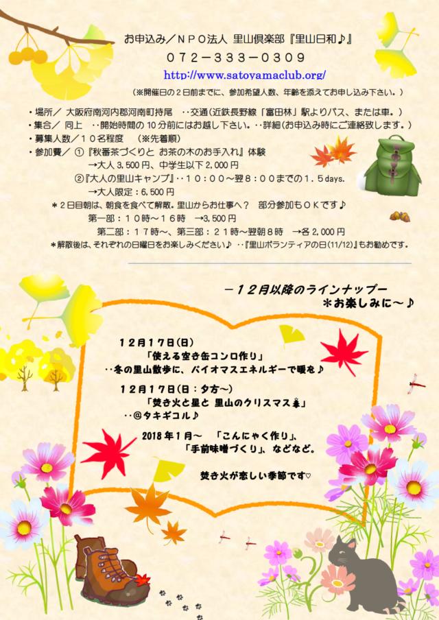 里山日和♪ 2017.11(裏)