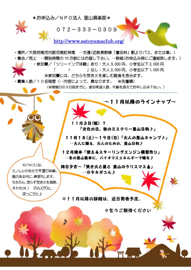 里山日和♪ 2017秋 タキギコル(裏)