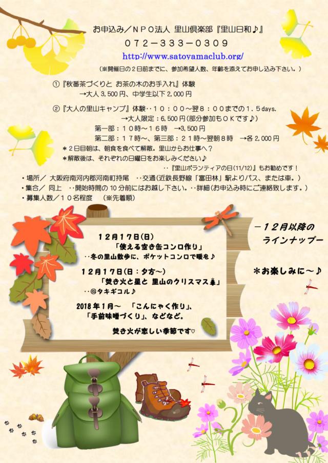 2」里山日和♪ 2017.11(裏)