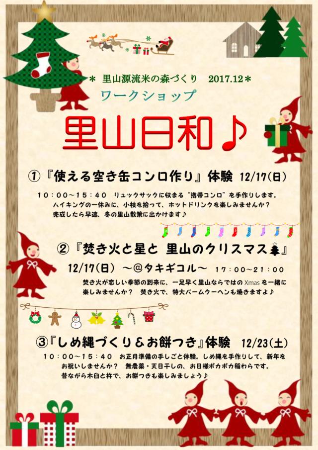 里山日和♪ 2017年12月(表)