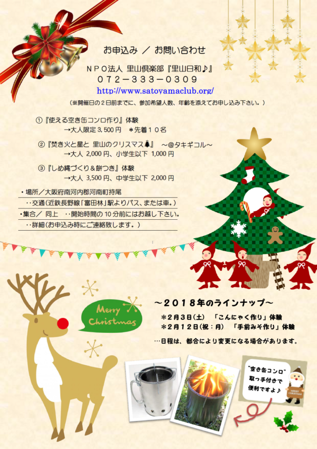 里山日和♪ 2017年12月(裏)