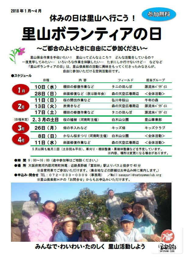 里山ボランティアの日1~4月 チラシ