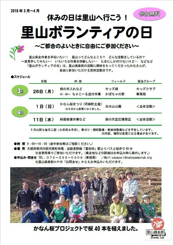 里山ボランティアの日 チラシ 2018年3~4月