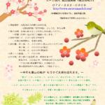 里山日和♪ 2018年3月(裏)
