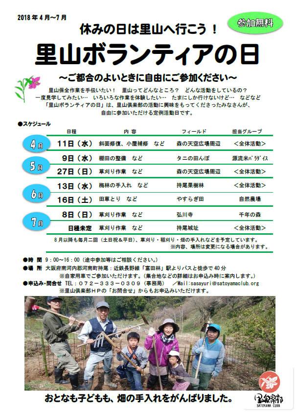 里山ボランティアの日 チラシ 2018年4~7月