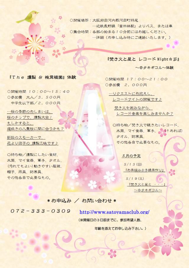 里山日和♪ 2018年4月チラシ(裏)