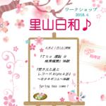 里山日和♪ 2018年4月チラシ(表)