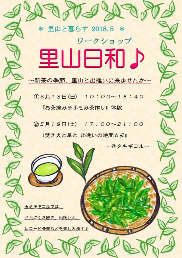 里山日和♪ 2018年5月チラシ(表)