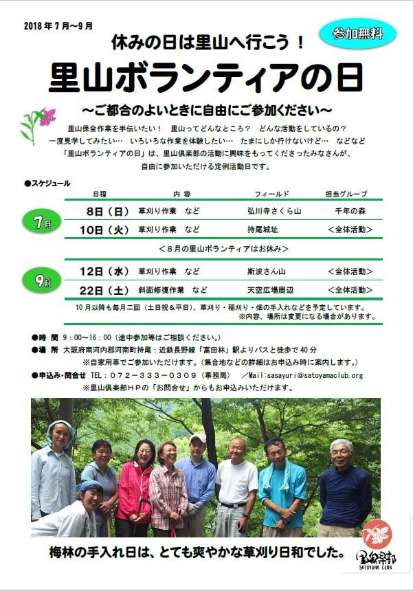 里山ボランティアの日 チラシ 2018年7~9月