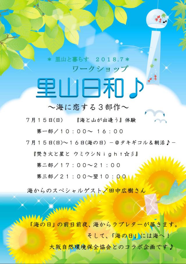 里山日和♪ 2018.7 チラシ(表)