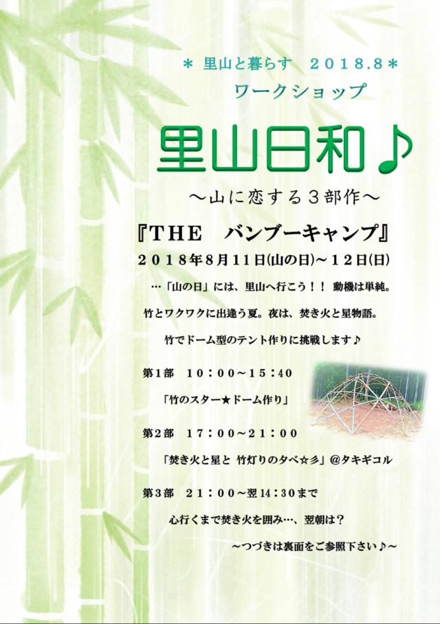 里山日和♪ 2018.8(表)