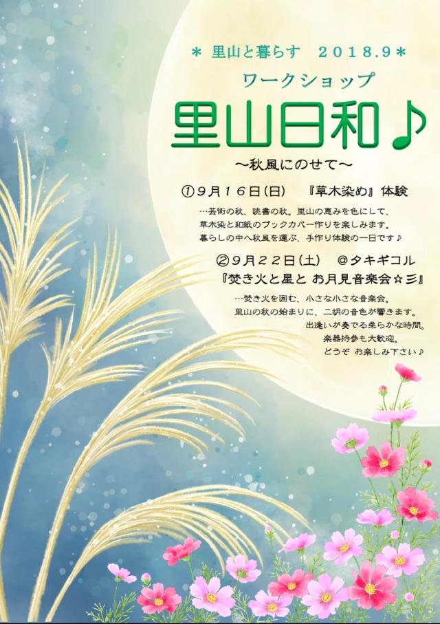 里山日和♪ 2018.9(表)