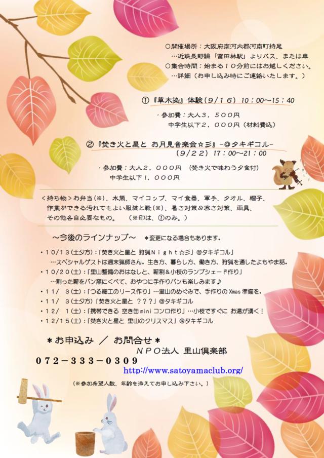 里山日和♪ 2018.9(裏)