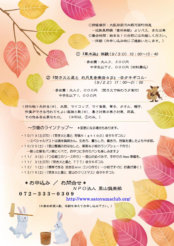 里山日和♪ 2018.7 チラシ(裏)