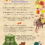 2018.10 チラシ(裏)