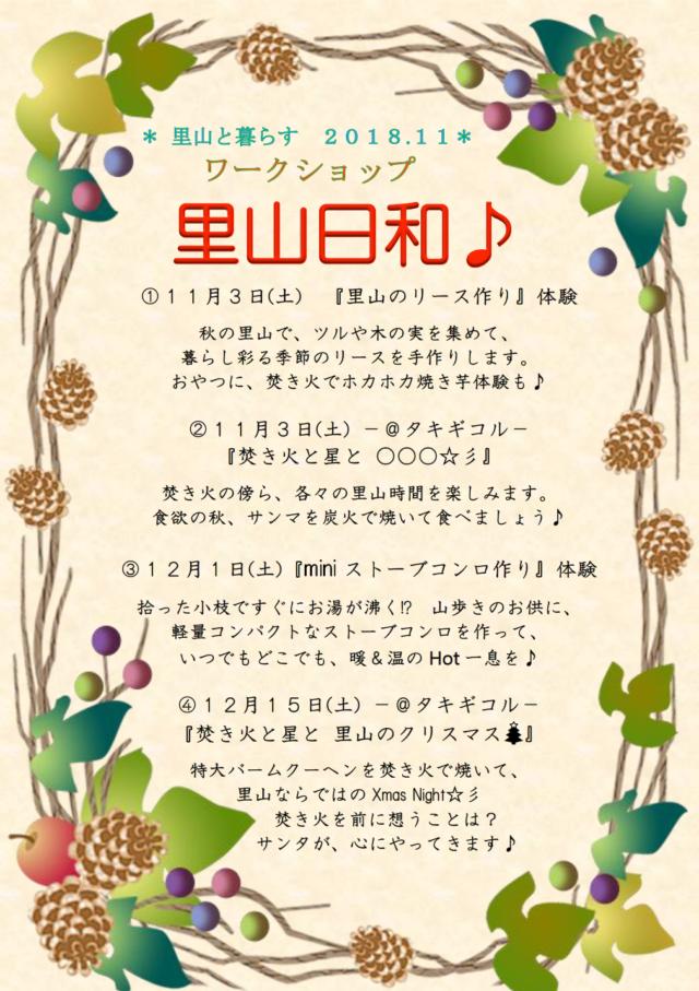 里山日和♪ 2018.11チラシ(表)