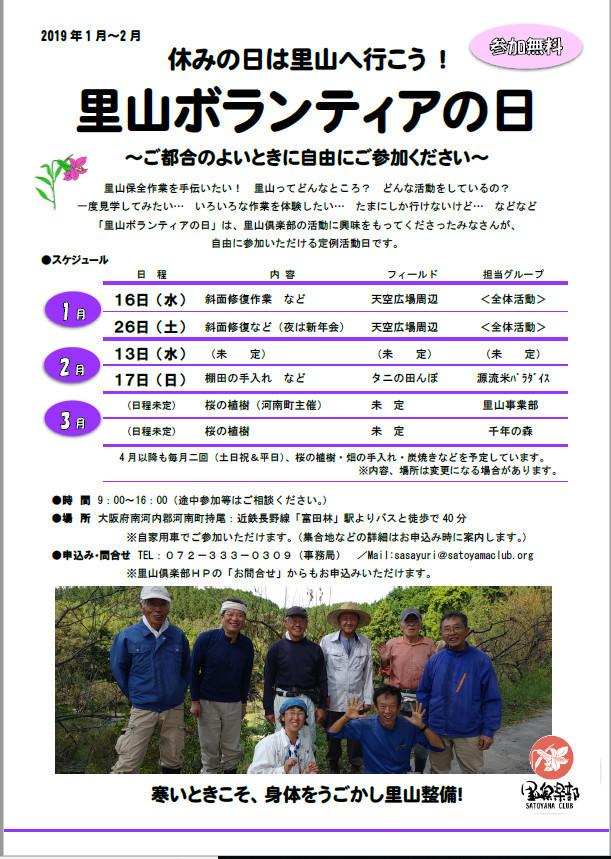 里山ボランティアの日 チラシ 2019年1~2月