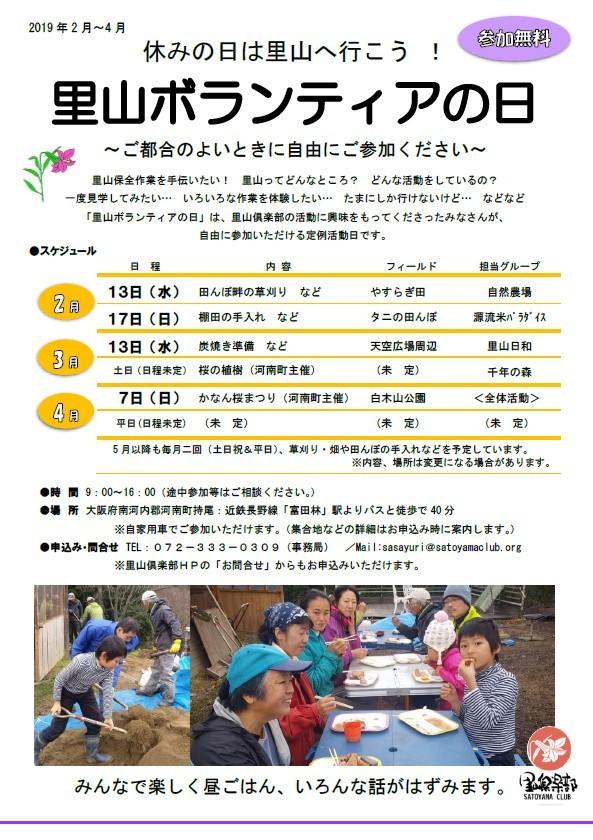 里山ボランティアの日 チラシ 2019年2~4月