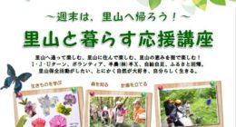 里山と暮らす応援講座 計画編 タイトル