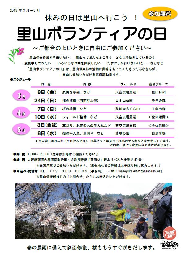 里山ボランティアの日 チラシ 2019年3~5月