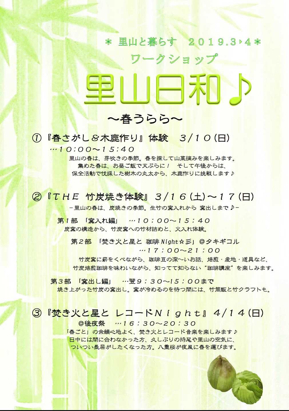 里山日和♪ 2019.3-4チラシ