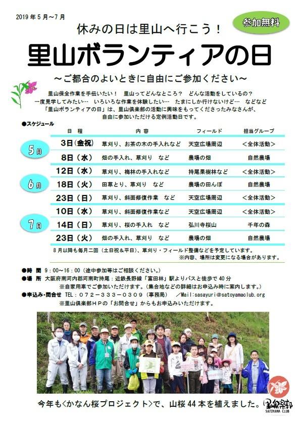 里山ボランティアの日 チラシ 2019年5~7月