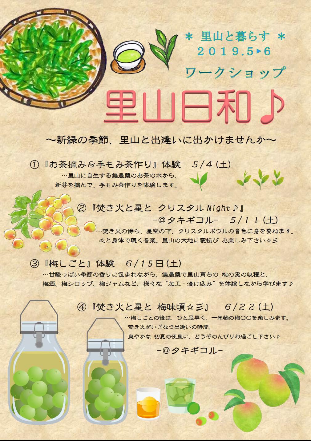 里山日和♪ チラシ2019.5~6 (表)