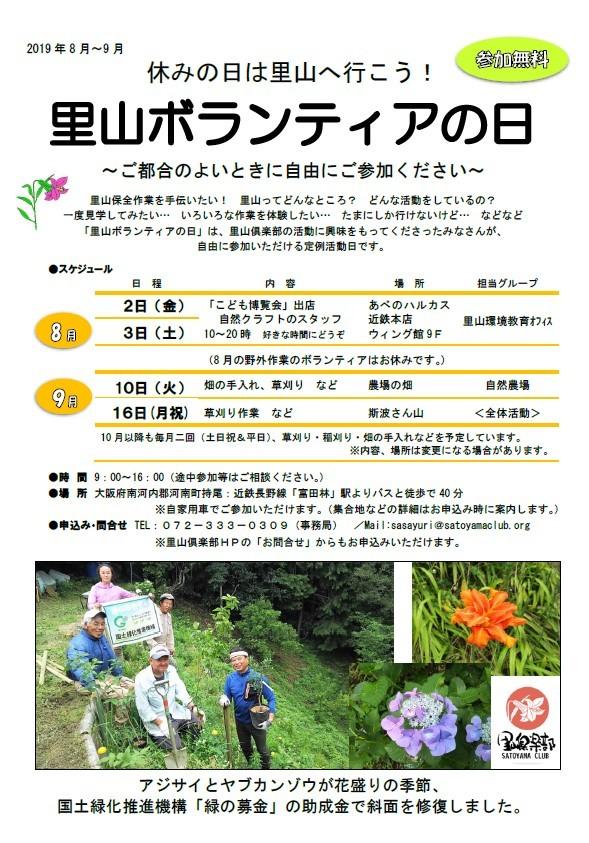 里山ボランティアの日 チラシ 2019年8~9月