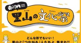 里山の文化祭 タイトル