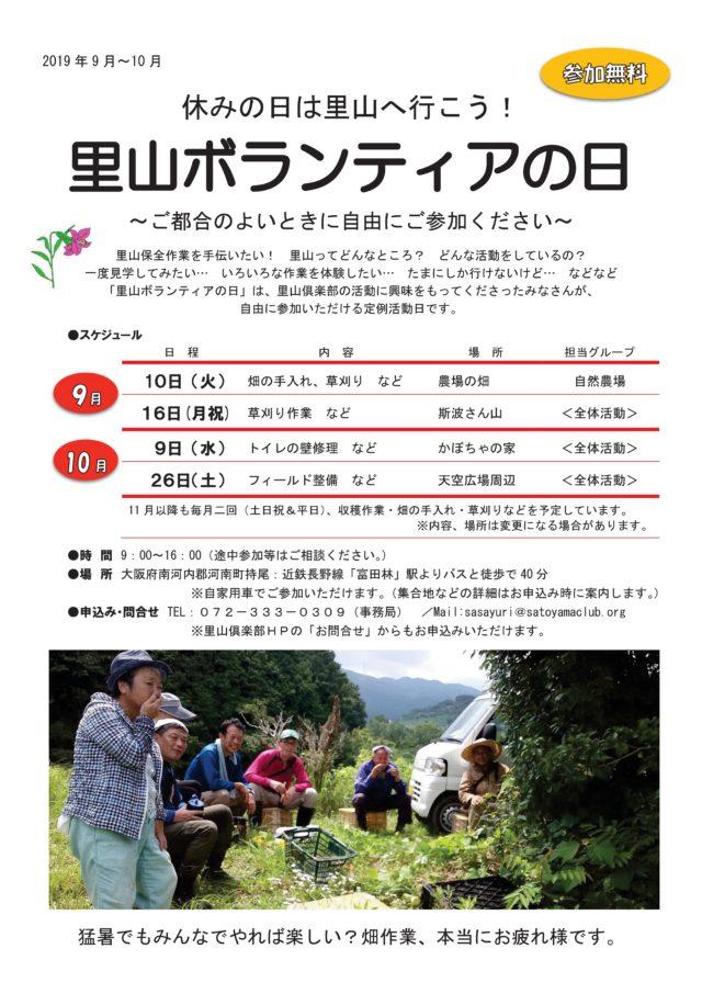 里山ボランティアの日 チラシ 2019年9~10月