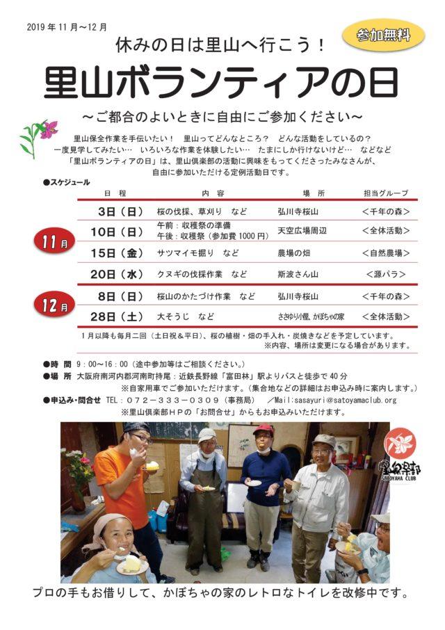 里山ボランティアの日 チラシ 2019年11~12月