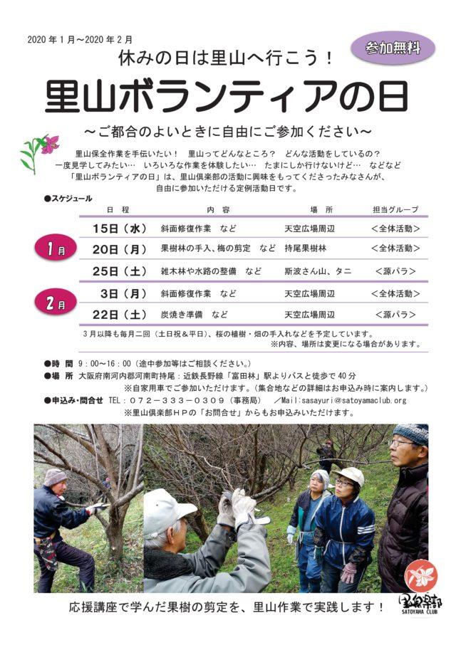 里山ボランティアの日 チラシ 2020年1~2月
