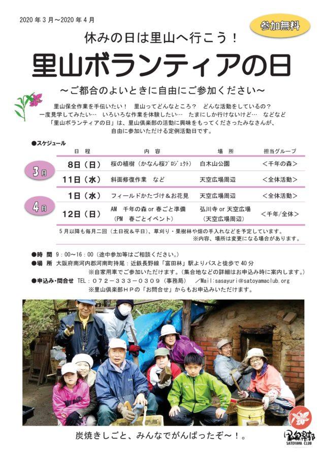 里山ボランティアの日 チラシ 2020年3~4月