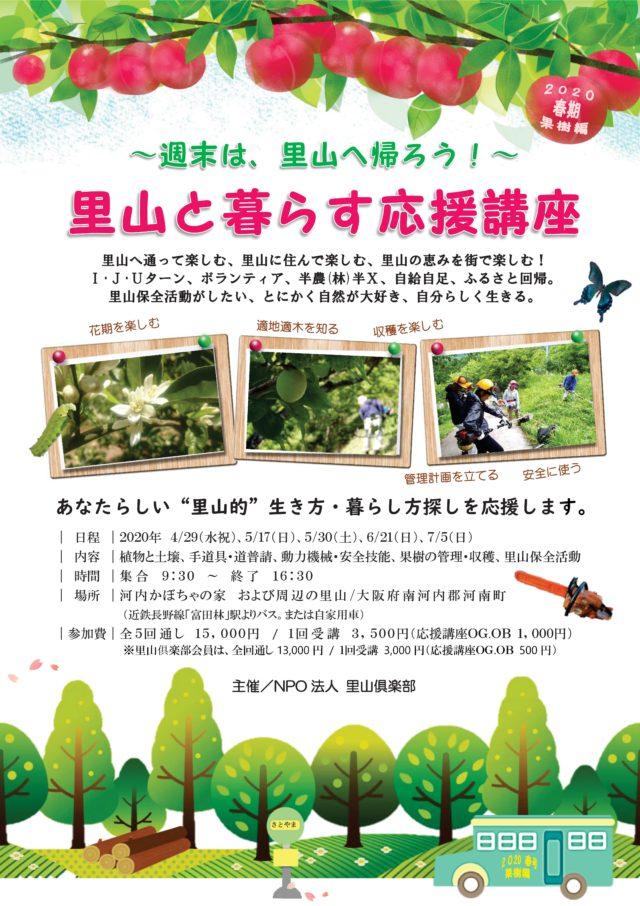里山と暮らす応援講座2020春期 果樹編-01
