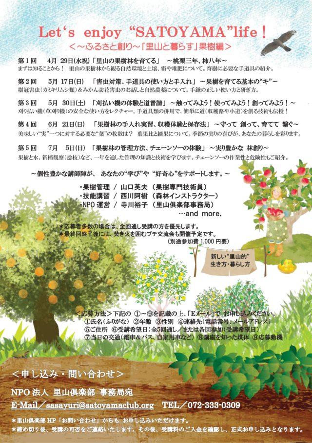 里山と暮らす応援講座2020春編 果樹編修正版-02