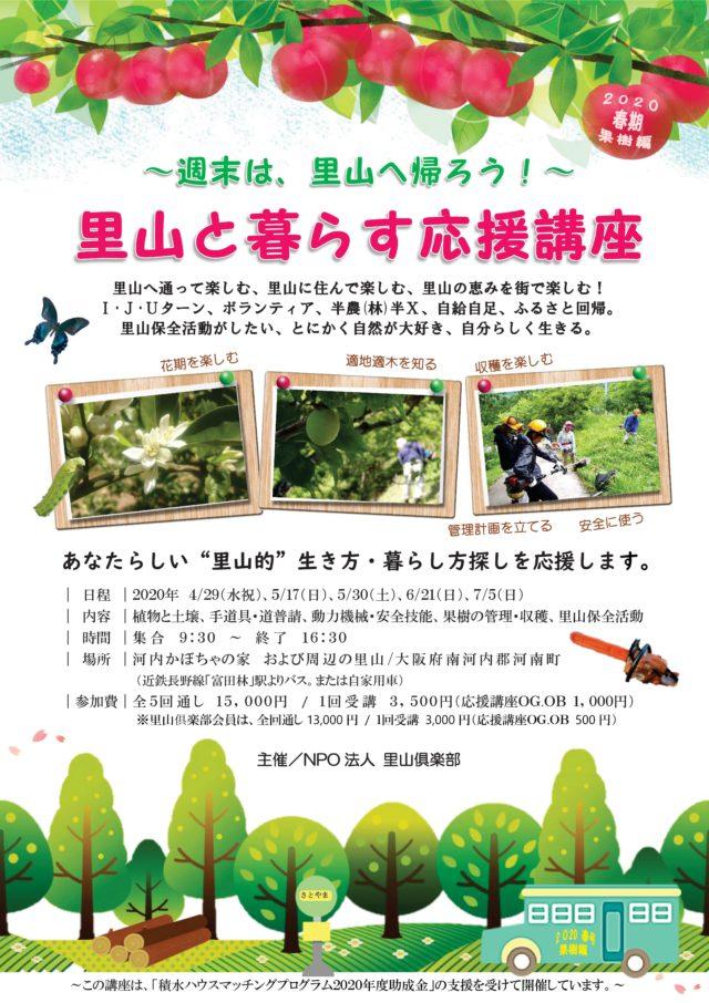 里山と暮らす応援講座2020春編 果樹編修正版-01