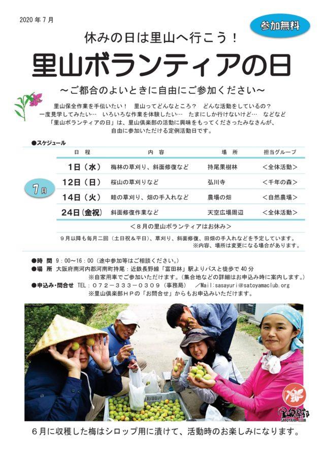 里山ボランティアの日 チラシ 2020年7月
