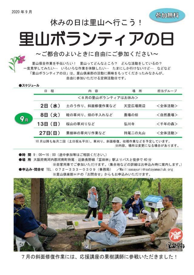 里山ボランティアの日 チラシ 2020年9月