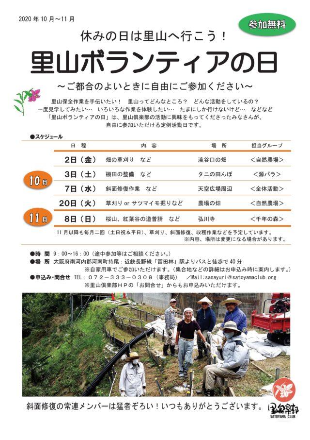 里山ボランティアの日 チラシ 2020年10月