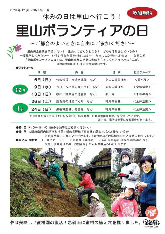 里山ボランティアの日 チラシ 2020年12~1月