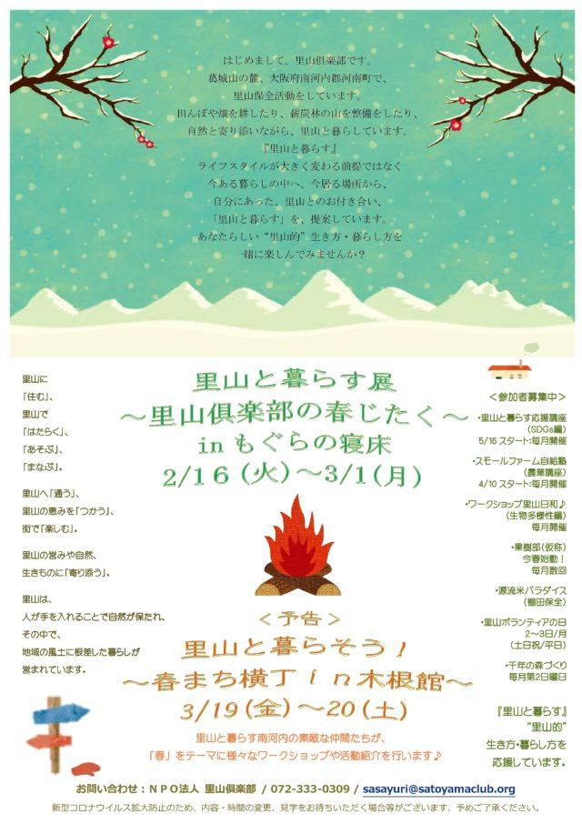里山と暮らす展2021 -01
