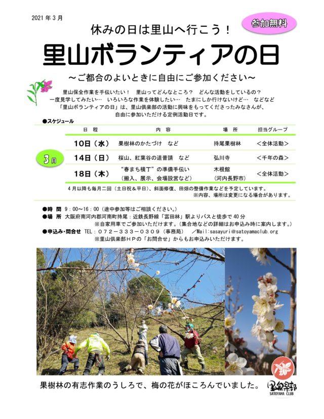 里山ボランティアの日 チラシ 2021年3月