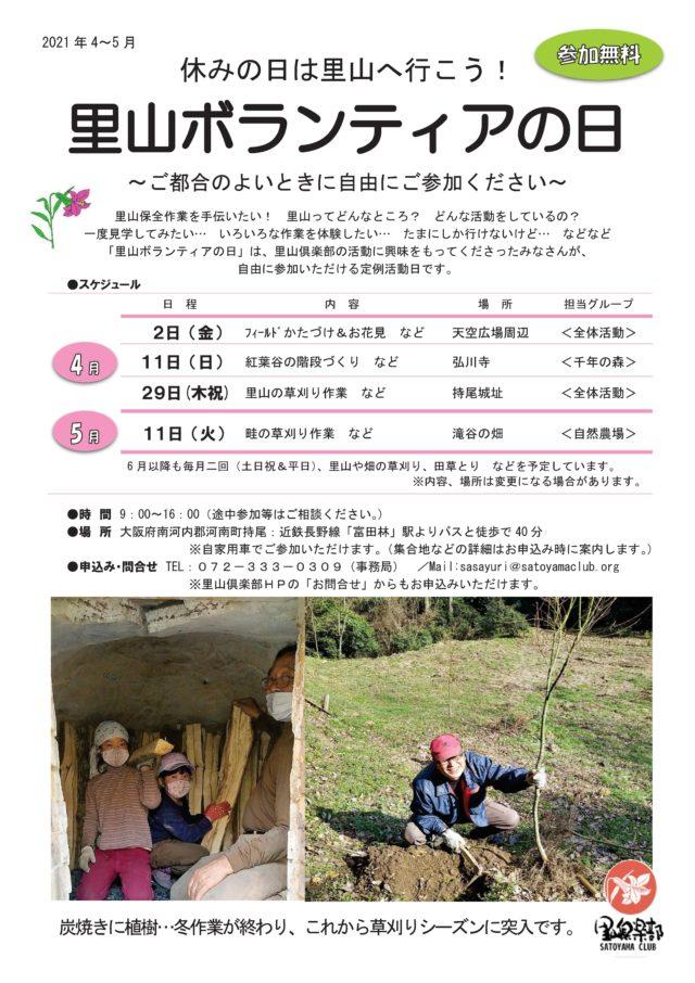 里山ボランティアの日 チラシ 2021年4~5月